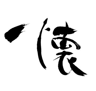 irori_kai