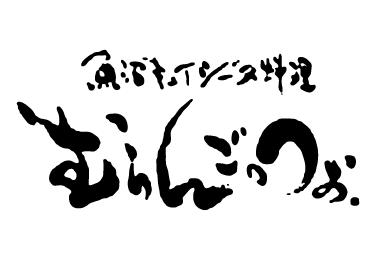 魚沼キュイジーヌ料理 むらんごっつぉ ロゴ