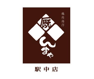 越後湯澤んまや駅中店 ロゴ