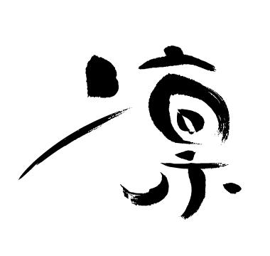 shyosai_rin